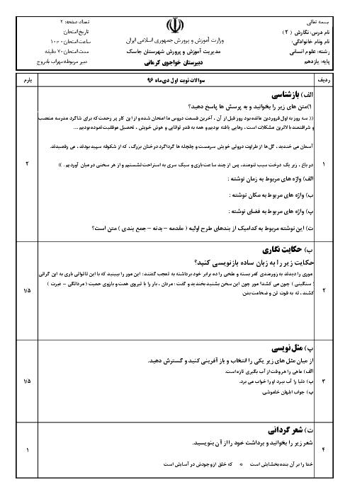 آزمون نیمسال اول نگارش (2) یازدهم دبیرستان خواجوی کرمانی گابریک | دی 97