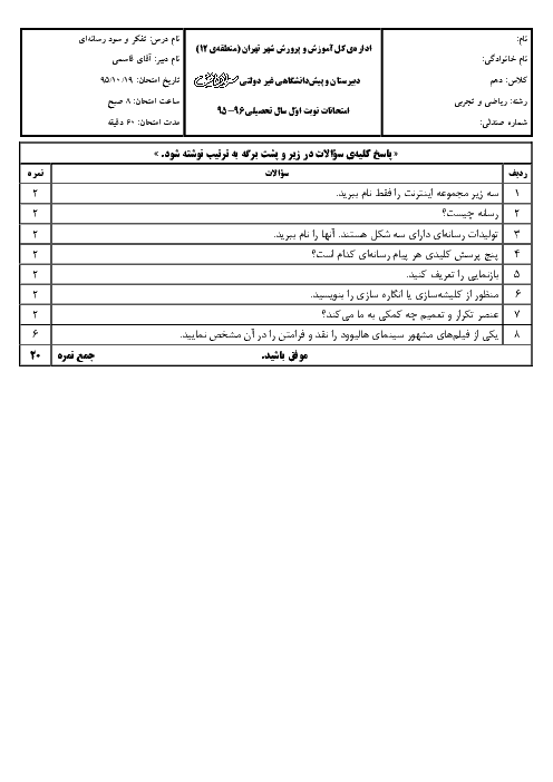 امتحان نوبت اول تفكر و سواد رسانه ای پایه دهم دبیرستان سرای دانش منطقه 12 تهران | دی 95