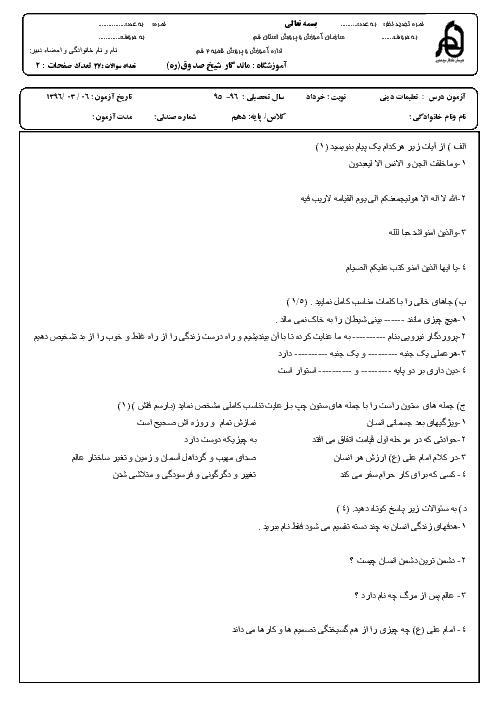 آزمون نوبت دوم دین و زندگی (1) پایه دهم دبیرستان ماندگار شیخ صدوق   خرداد 1396