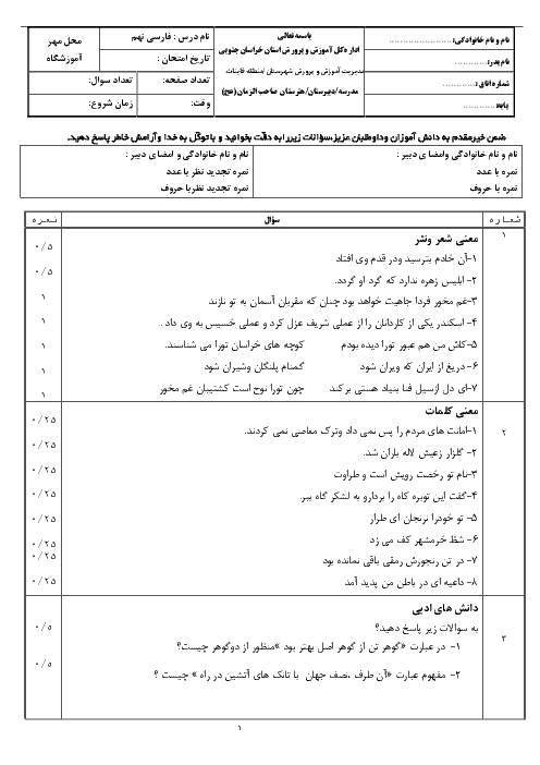 آزمون نوبت دوم ادبیات فارسی پایه نهم مدرسه صاحب الزمان | خرداد 1397