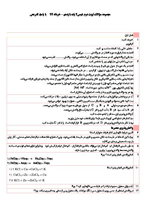 سؤالات طبقهبندی شده شیمی (2) پایه یازدهم دبیرستان | خرداد 1397 + جواب