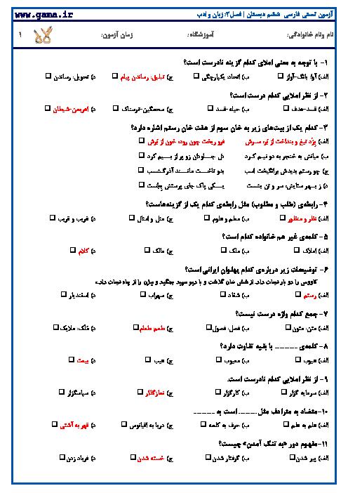 نمونه سوالات تستی استاندارد فارسي ششم با کلید آزمون | فصل 2: زبان و ادب