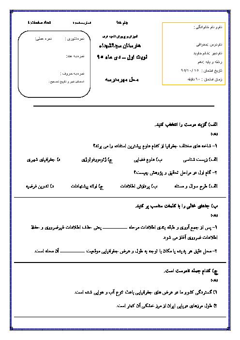 امتحان نوبت اول جغرافیای ایران دهم + استان شناسی تهران هنرستان سید الشهداء | دی 95