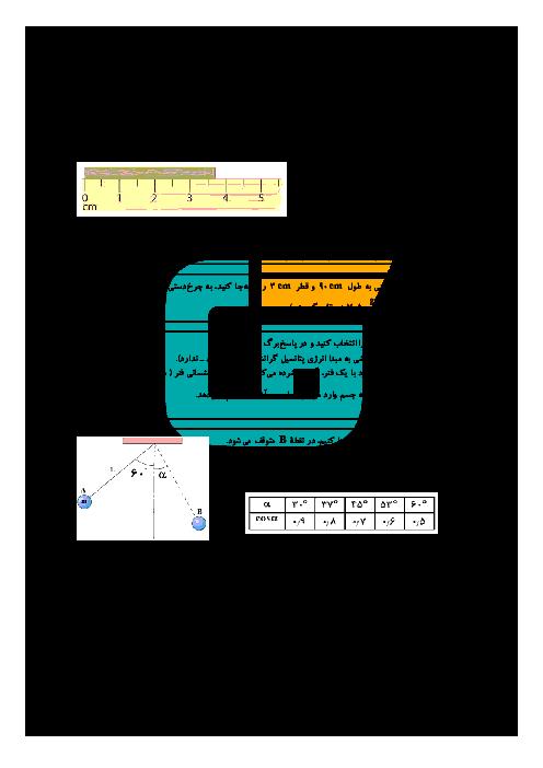 آزمون نوبت دوم فیزیک دهم تجربی دبیرستان تیزهوشان شهید بهشتی (2) | خرداد 1397