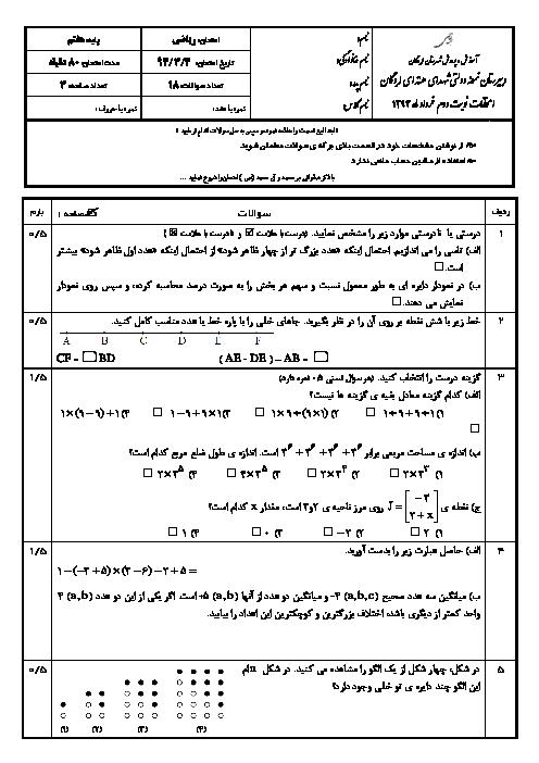 آزمون نوبت دوم  ریاضی  پایه هفتم شهرستان لردگان l خرداد 94