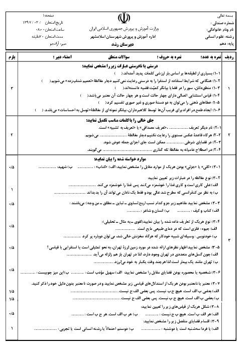امتحان نوبت دوم منطق دهم دبیرستان غیردولتی رشد اسلامشهر | خرداد 1397