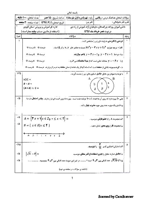 امتحان هماهنگ استانی ریاضی پایه نهم نوبت دوم (خرداد ماه 97) | استان قزوین (نوبت عصر)