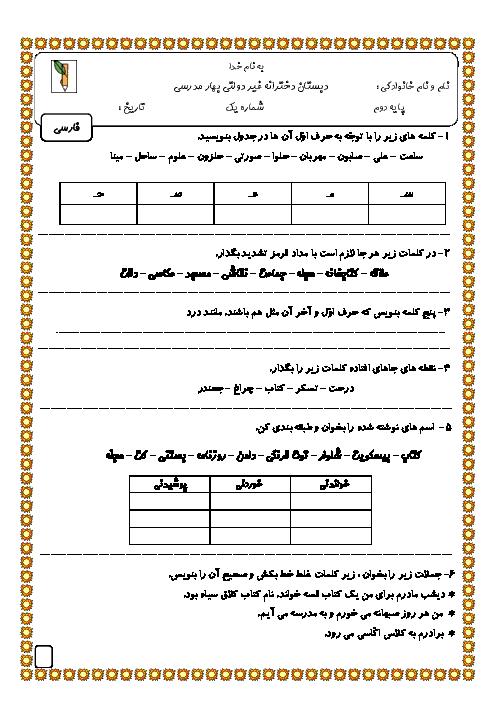 آزمون مداد کاغذی فارسی دوم دبستان بهار مدرسی | فصل اول: نهادها
