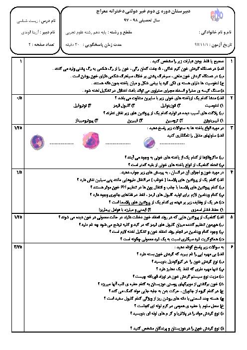 آزمون زیست شناسی (1) دهم دبیرستان معراج | خون و تنوع گردش مواد در جانداران