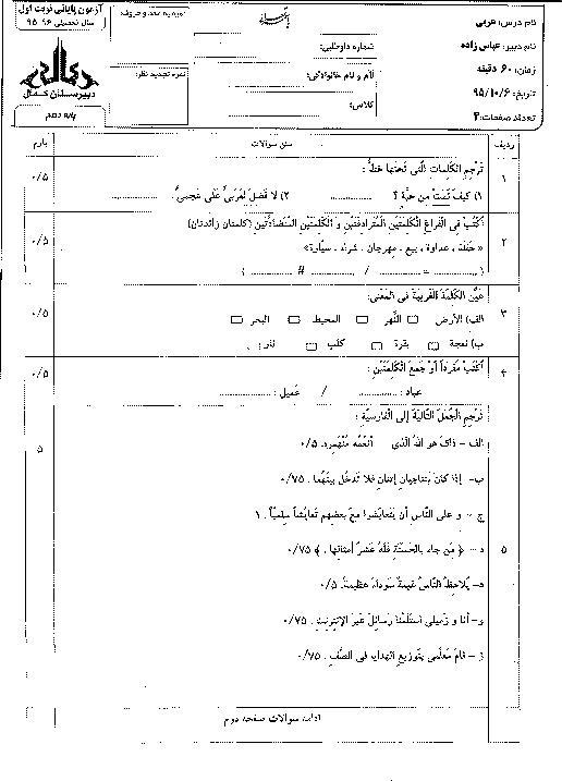 آزمون نوبت اول عربی، زبان قرآن (1) دهم رشته ریاضی و تجربی دبیرستان کمال تهران+ پاسخنامه | دی 95