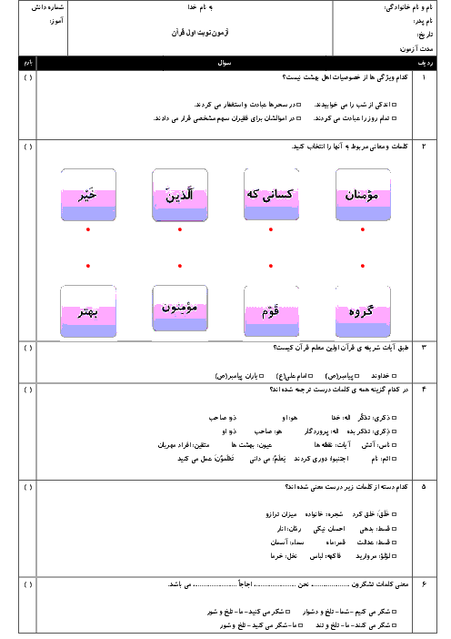 آزمون نوبت اول آموزش قرآن ششم دبستان 12 بهمن بروجن | دیماه 95