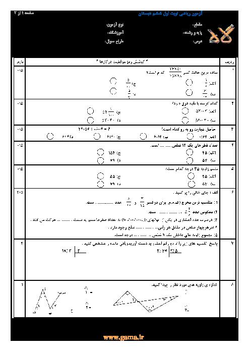 نمونه سوال ریاضی ششم - نوبت اول