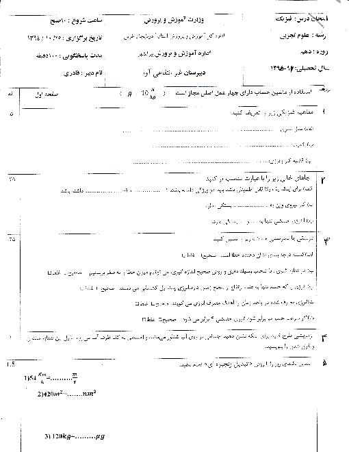امتحان نوبت اول فیزیک (1) دهم رشته علوم تجربی دبیرستان غیردولتی آوا  پیرانشهر - دی 95