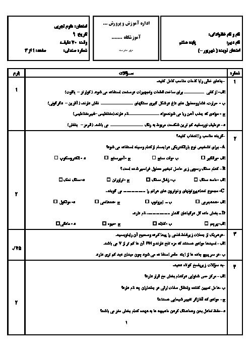 امتحان جبرانی نوبت دوم علوم تجربی پایه هشتم مدرسه میرزا رفعت انصاری | شهریور 1397