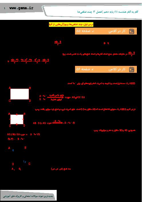 راهنمای گام به گام هندسه (1) دهم رشته ریاضی   فصل 3: چند ضلعی ها