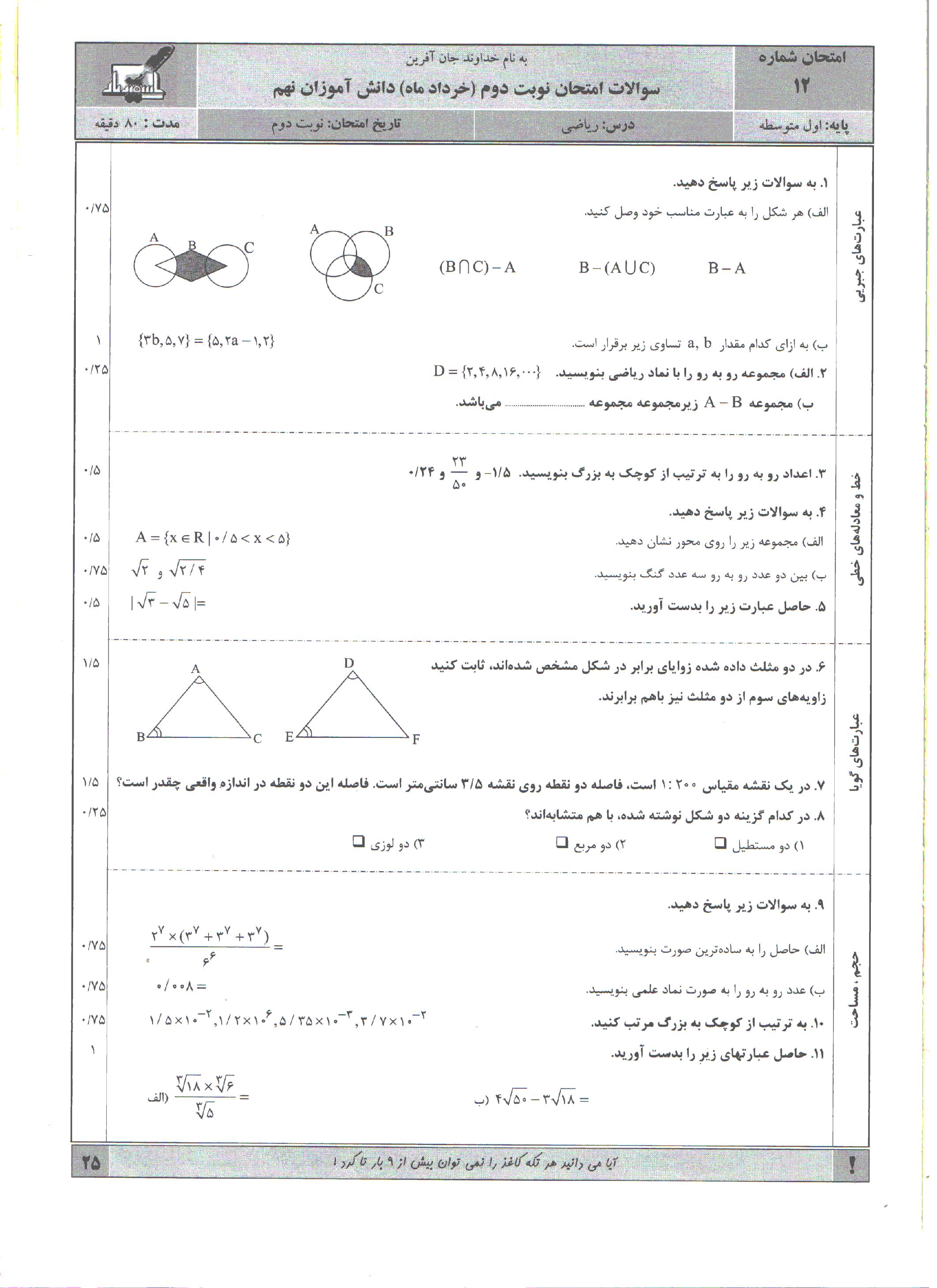 آزمون نوبت دوم ریاضی 9 نهم- شماره 12 اسفندیار+پاسخنامه
