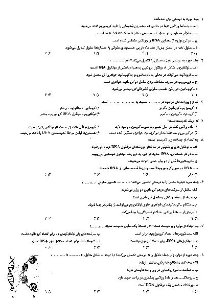 سوالات تستی زیست شناسی یازدهم | فصل 6: تقسیم یاخته