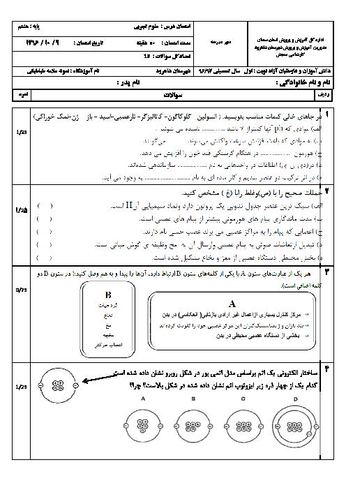 امتحان ترم اول علوم تجربی هشتم مدرسه علامه طباطبایی شاهرود   دی 1396