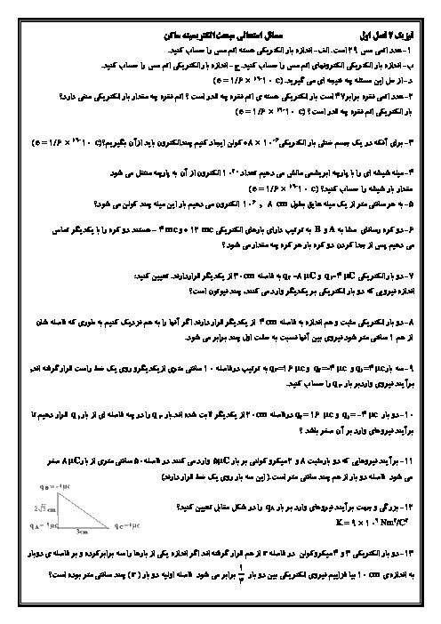 مسئله های امتحانی فیزیک (2) یازدهم | فصل 1: الکتریسیتۀ ساکن