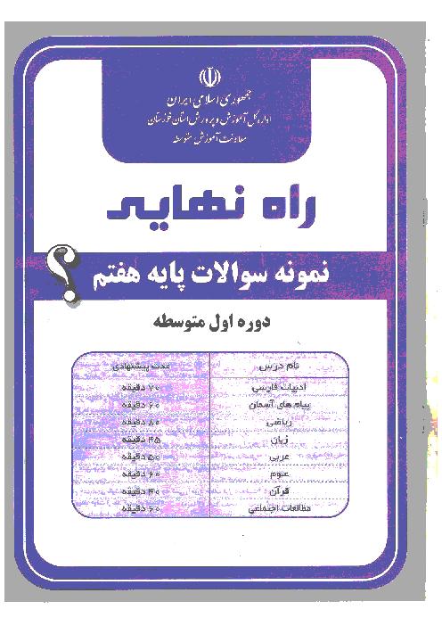 آزمون پیشرفت تحصیلی تشریحی نوبت نهایی پایۀ هفتم استان خوزستان | اردیبهشت 96