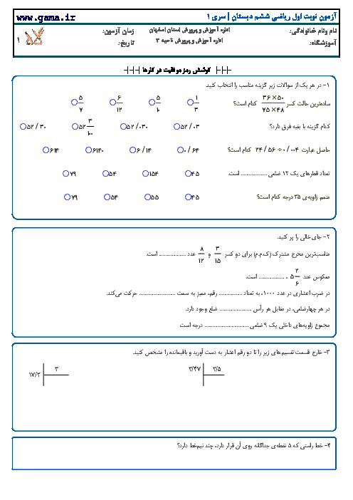 نمونه سوالات امتحان نوبت اول ریاضی ششم | نمونه 1
