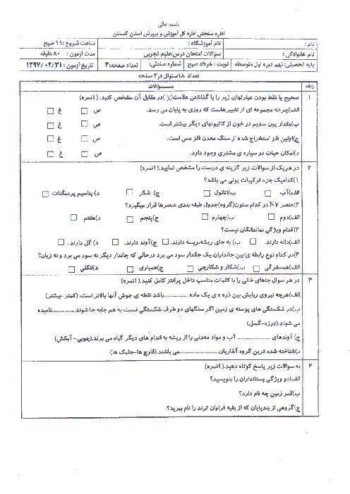 امتحان هماهنگ استانی علوم تجربی پایه نهم نوبت دوم (خرداد ماه 97) | استان گلستان (نوبت صبح) + پاسخ