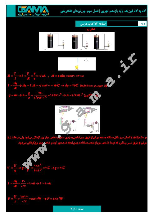 گام به گام فیزیک (2) پایه یازدهم رشته تجربی | پاسخ پرسشها و مسئلههای فصل دوم: جریان الکتریکی و مدارهای جریان مستقیم (صفحه 62 تا 64)