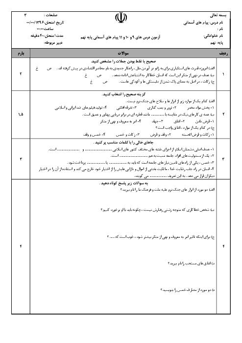 امتحان پیامهای آسمان نهم مدرسه فیوضات تبریز | درس 9 تا 11