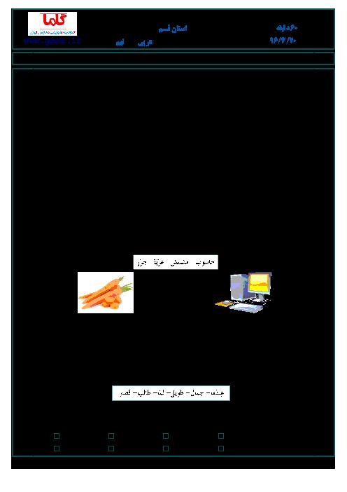 سؤالات و پاسخنامه امتحان هماهنگ استانی نوبت دوم خرداد ماه 96 درس عربی پایه نهم | استان قم