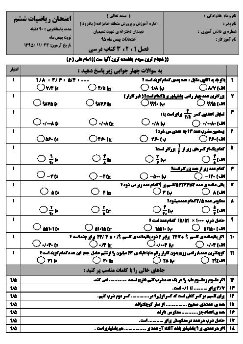 ارزشیابی مستمر ریاضی ششم دبستان دخترانۀ شهید شفیعیان بادرود   فصل 1 تا 3