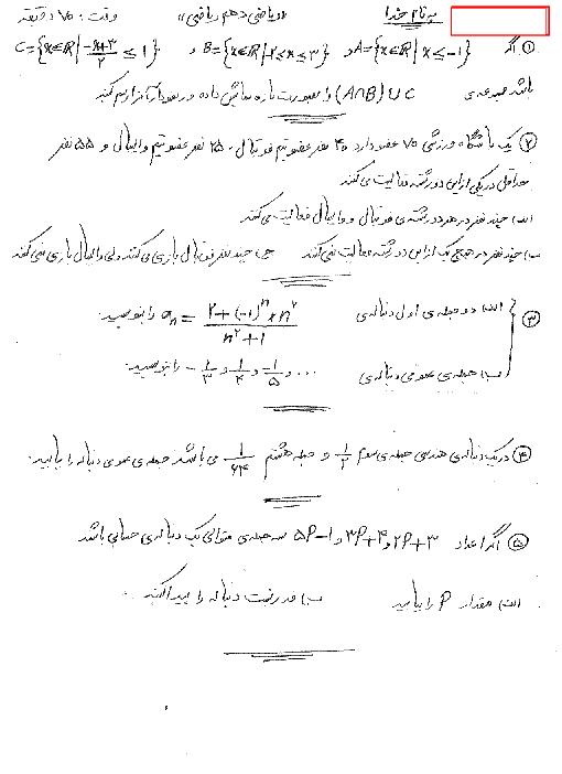 ارزشیابی مستمر ریاضی (1) دهم رشته رياضی و تجربی   فصل 1 و 2