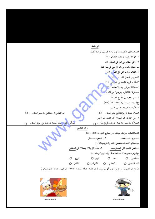 آزمون آمادگی نوبت دوم عربی هشتم دبیرستان شهید مطهری اهواز | ویژه خرداد 96