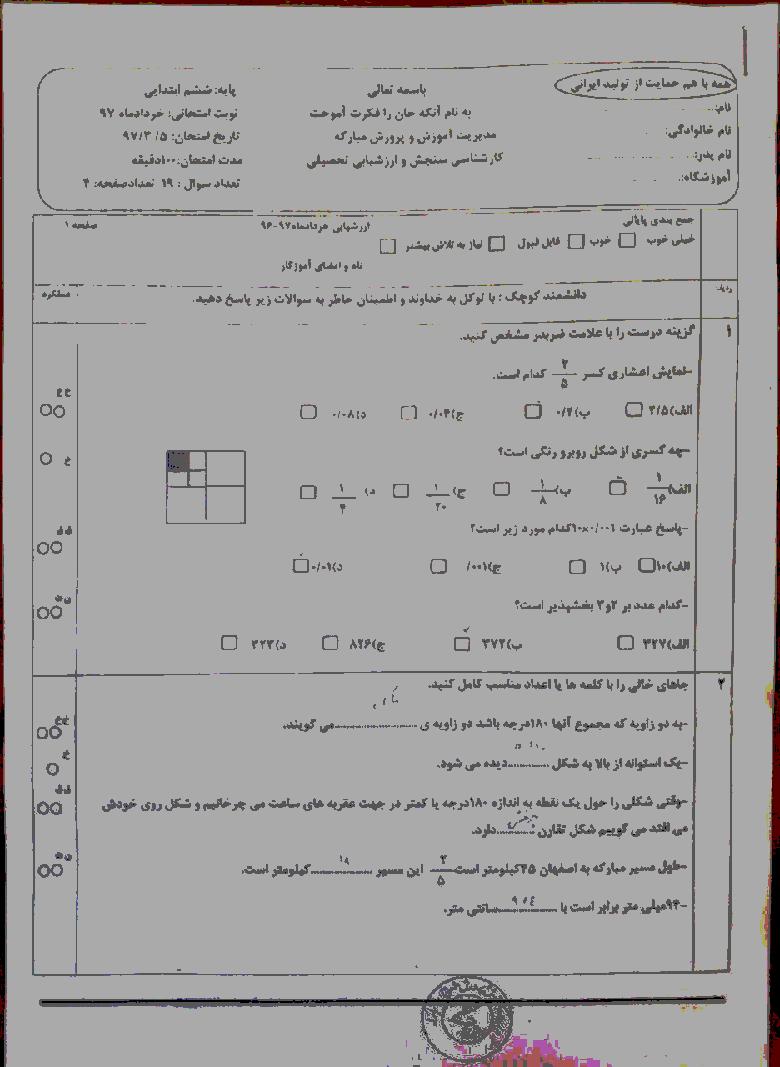 آزمون هماهنگ نوبت دوم ریاضی پایه ششم ابتدائی مدارس مبارکه + پاسخ | خرداد 1397