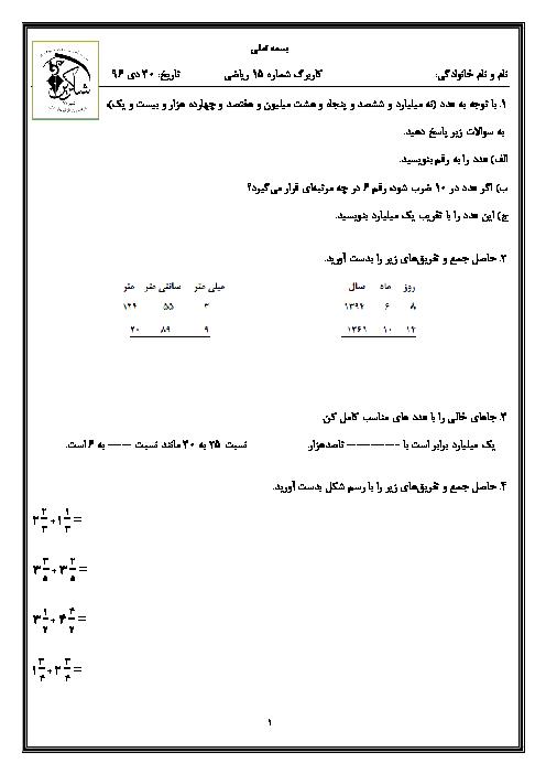 آزمون مستمر ریاضی پنجم دبستان شاکرین شیراز | فصل 1 تا 3
