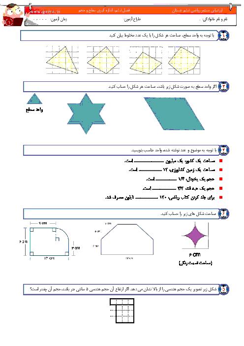ارزشیابی مستمر ریاضی ششم دبستان | فصل 5: اندازه گیری سطح و حجم