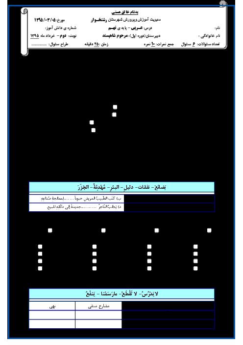 آزمون نوبت دوم عـربـی نهم دبیرستان مرحوم شاهپسند شهرستان رشتخـوار   خرداد 95