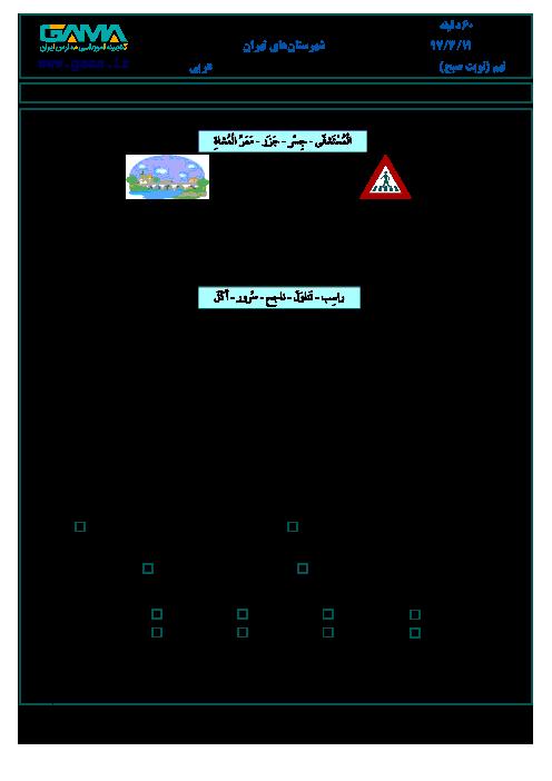 امتحان هماهنگ استانی عربی پایه نهم نوبت دوم (خرداد ماه 97) | شهرستانهای تهران (نوبت صبح) + پاسخ