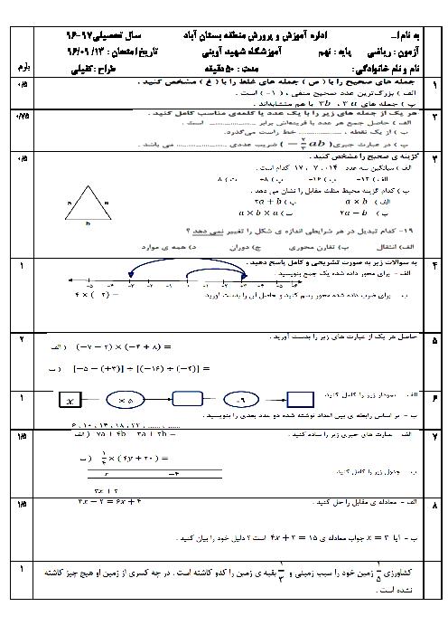 سوالات امتحان مستمر ریاضی هفتم آموزشگاه شهید آوینی بستان آباد | فصل 1 تا 4