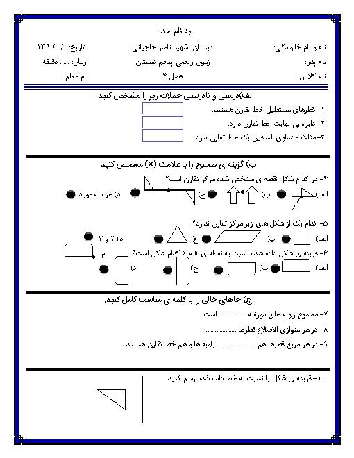 آزمون مداد کاغذی فصل 4 ریاضی پنجم دبستان شهید ناصر حاجیانی   تقارن و چند ضلعی ها