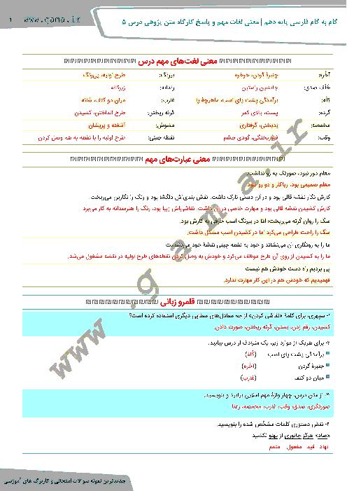 راهنمای گام به گام فارسی (1) پایه دهم   معنی لغات مهم و پاسخ کارگاه متن پژوهی درس 5: کلاس نقاشی