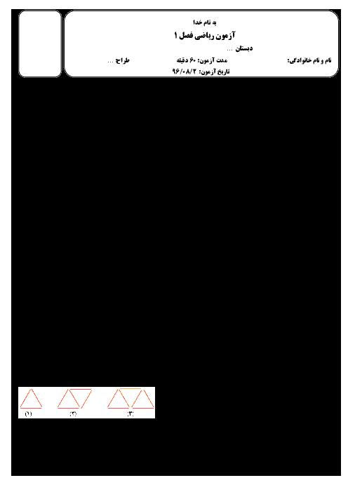 آزمون مدادکاغذی ریاضی ششم دبستان | فصل 1: عدد و الگوهای عددی