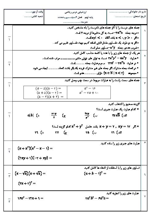 آزمونک ریاضی نهم  فصل 5 : عبارتهای جبری + جواب تشریحی
