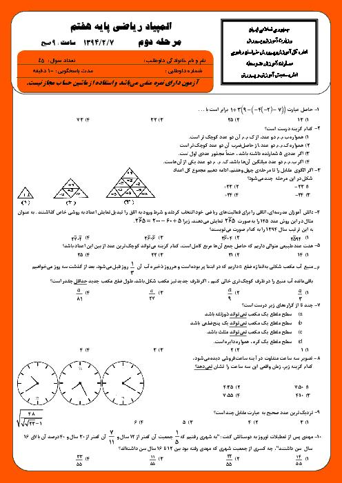 المپیاد ریاضی پایۀ هفتم استان خراسان رضوی (30 سؤال تستی ) | مرحلۀ دوم: اردیبهشت94