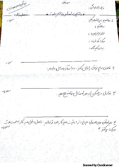 نمونه سوال امتحان فیزیک پایه دهم و یازدهم هنرستان فنی آزادی فلسطین | فصل 2: مکانیک