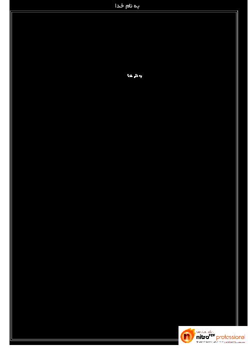 نمونه سوالات علوم تجربی هشتم | فصل چهاردهم: نور و ويژگی های آن