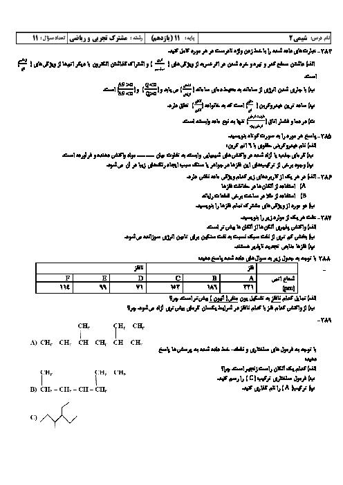 نمونه سوال امتحان نوبت اول شیمی (2) پایه یازدهم رشته ریاضی و تجربی | ویژه دی 96