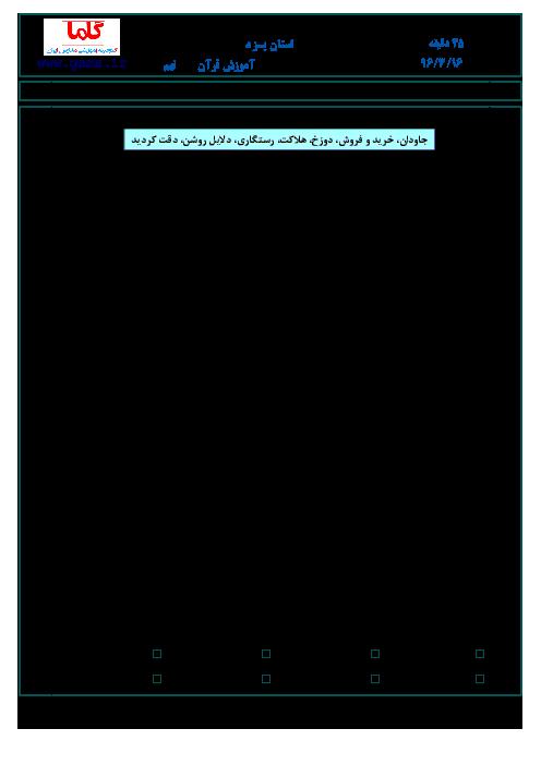 سؤالات و پاسخنامه امتحان هماهنگ استانی نوبت دوم خرداد ماه 96 درس آموزش قرآن پایه نهم | استان یزد