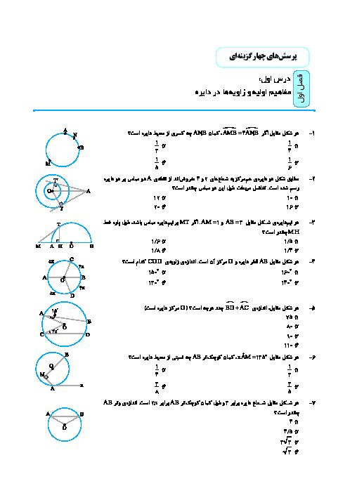 35 سوال تستی هندسه (2) پایه یازدهم رشته ریاضی | فصل اول- درس 1: مفاهیم اولیه و زاویه ها در دایره