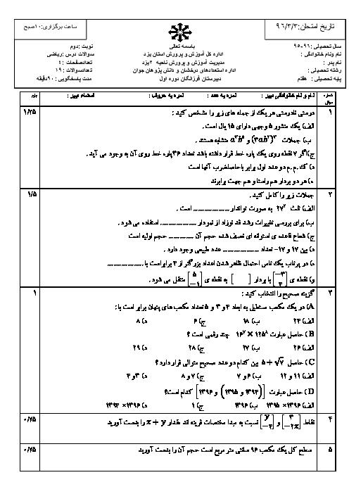 امتحان نوبت دوم ریاضی پایه هفتم دبیرستان فرزانگان یزد | خرداد 1396