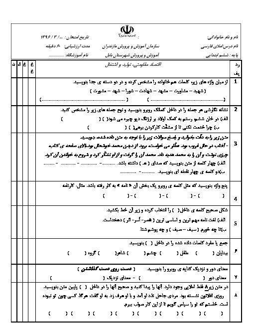 امتحان هماهنگ نوبت دوم املای  فارسی پایه ششم دبستان منطقه بابل | خرداد 1396
